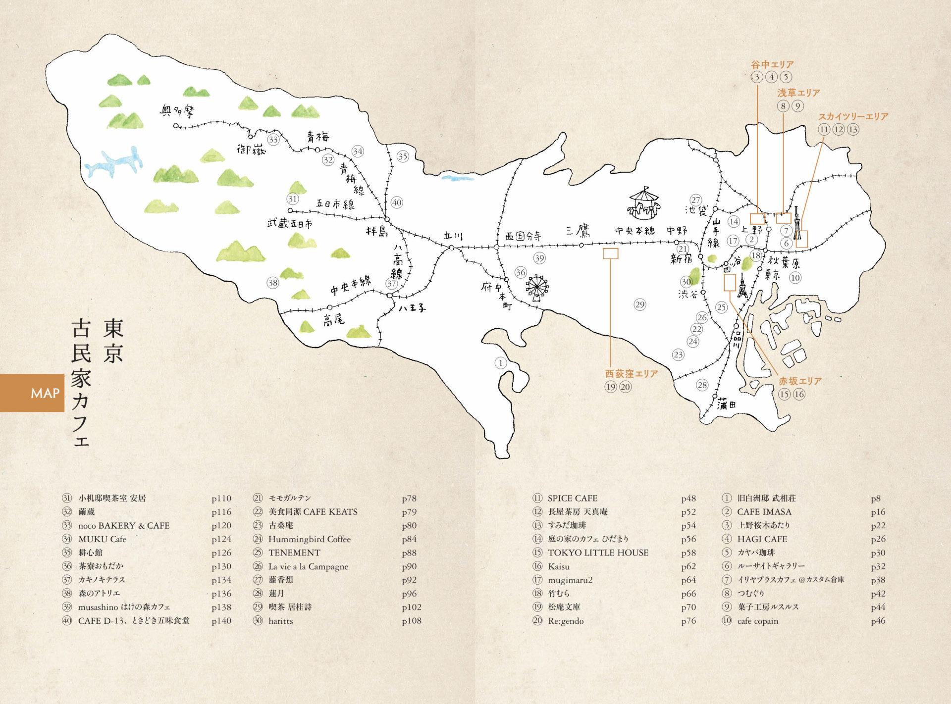 東京古民家カフェマップ
