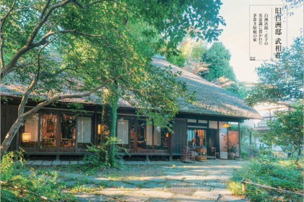 旧白洲邸・武相荘