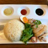 中目黒で本格シンガポール料理!隠れ家カフェ「ファイブスターカフェ」の海南チキンライスが美味しい。